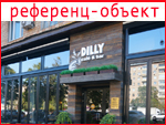 Кафе «Dilly»